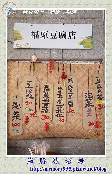 台東池上~福原豆腐店001