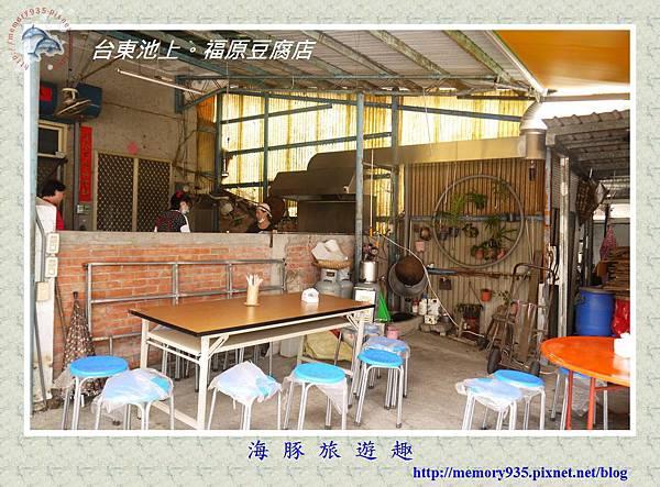 台東池上~福原豆腐店004