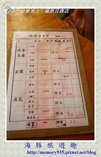 台東池上~福原豆腐店006