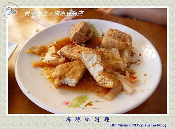 台東池上~福原豆腐店009