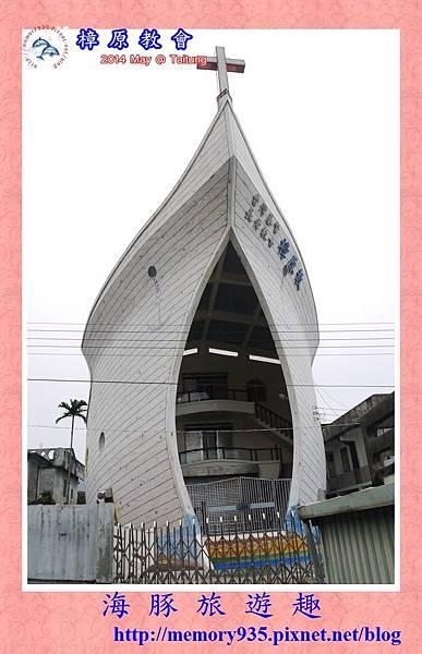 長濱。樟原教會001
