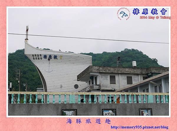 長濱。樟原教會002