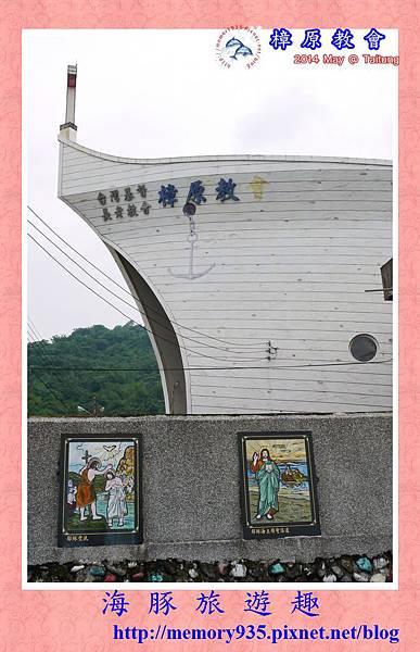 長濱。樟原教會003