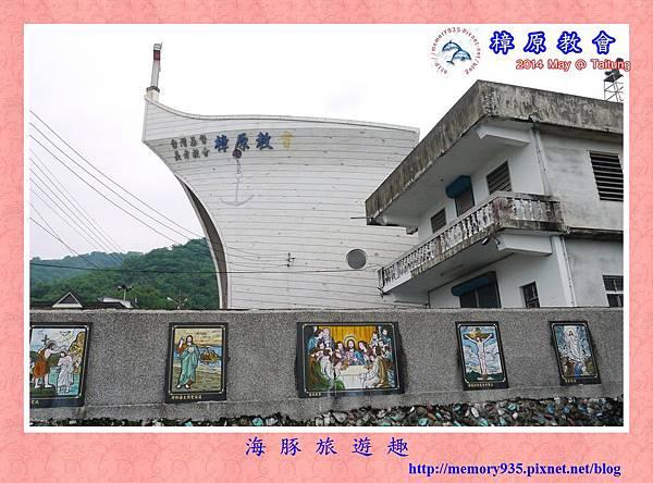 長濱。樟原教會004