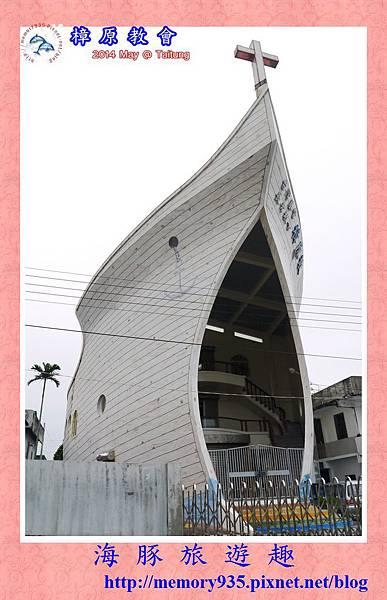 長濱。樟原教會006