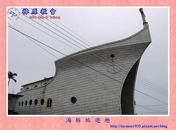長濱。樟原教會007