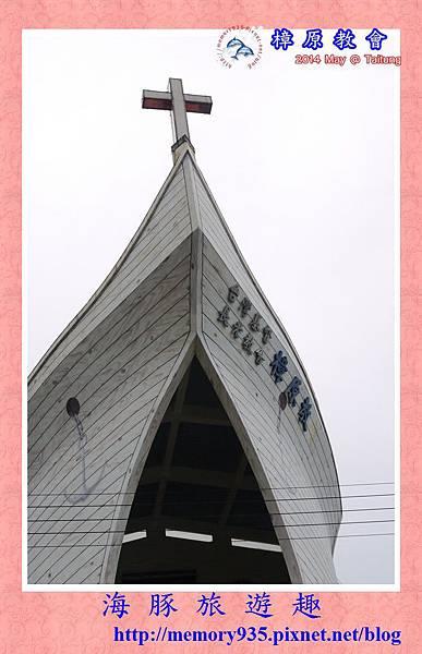 長濱。樟原教會009