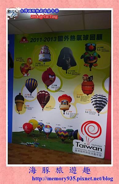 鹿野。台灣國際熱氣球嘉年華003