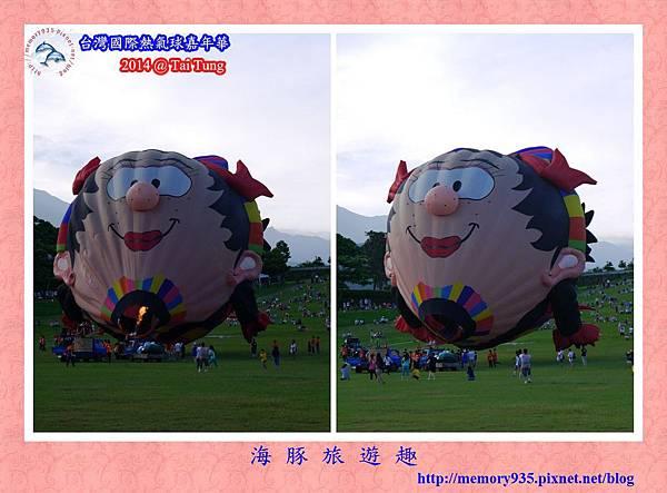 鹿野。台灣國際熱氣球嘉年華005
