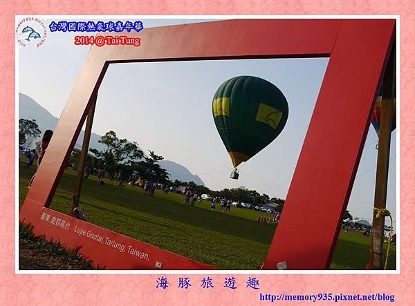 鹿野。台灣國際熱氣球嘉年華012