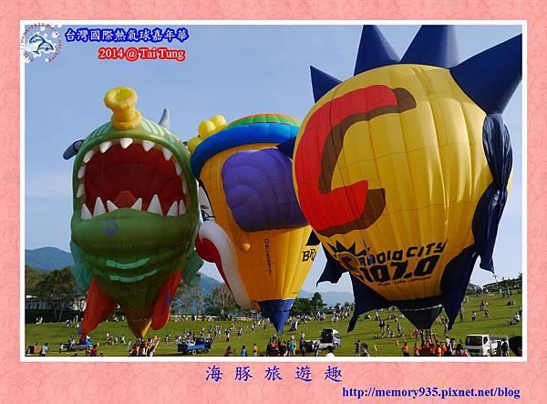 鹿野。台灣國際熱氣球嘉年華014