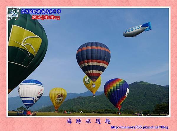 鹿野。台灣國際熱氣球嘉年華017