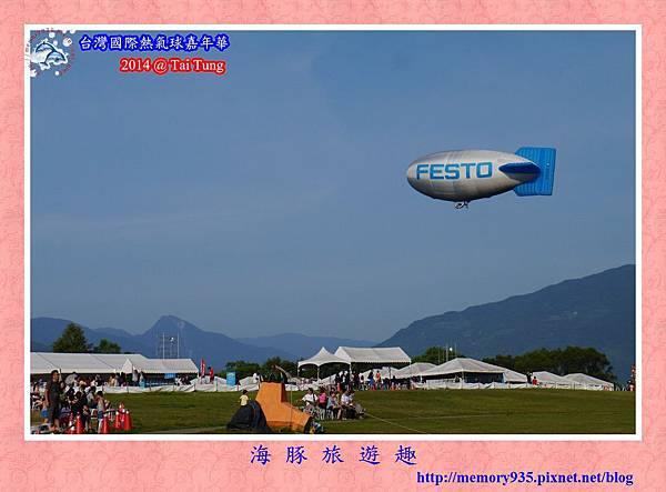鹿野。台灣國際熱氣球嘉年華020
