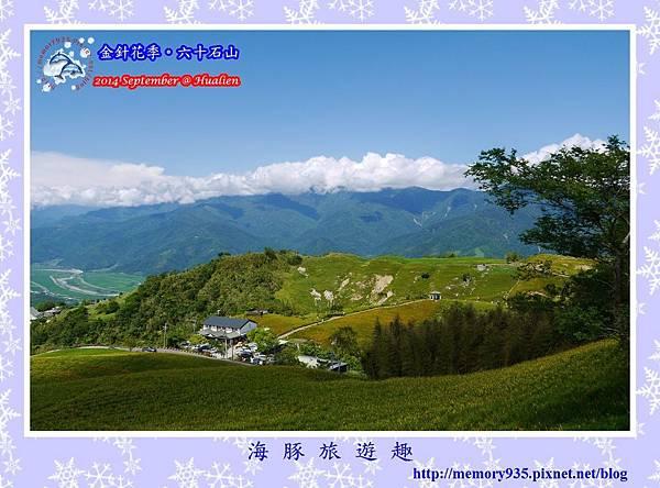 2014金針花季。六十石山002