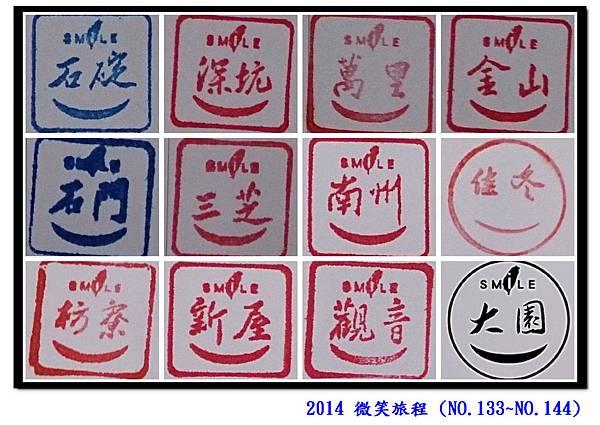 微笑記錄(NO.133~NO.144)