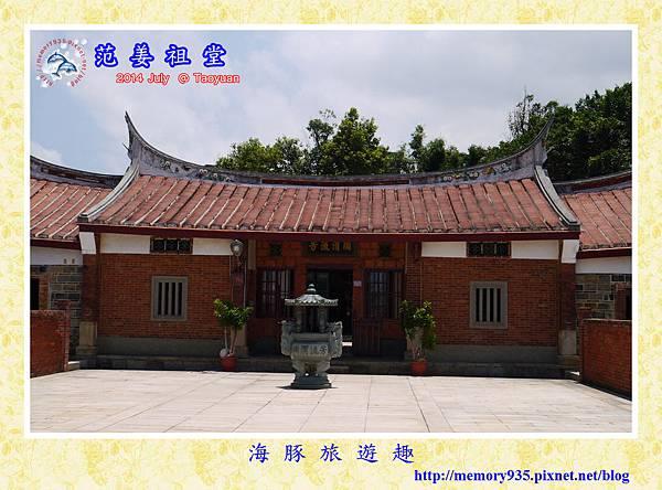 新屋。范姜祖堂 (1)