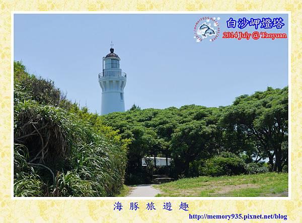 觀音。白沙岬燈塔 (2)