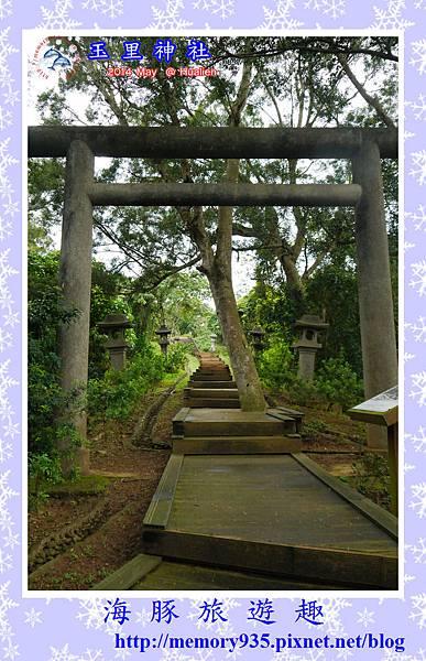 玉里。玉里神社遺址 (7)