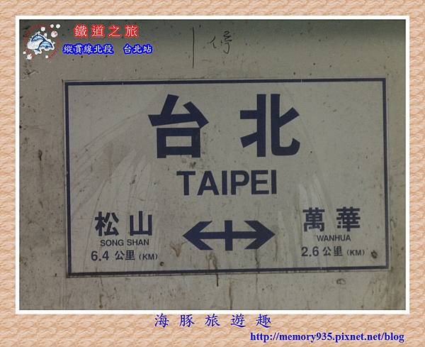 台北站 (1)