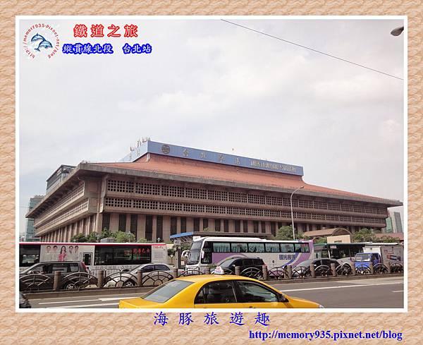 台北站 (2)