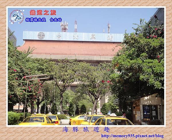 台北站 (3)
