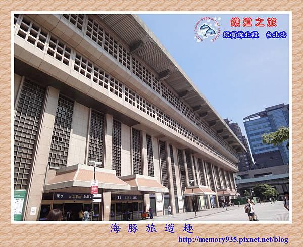 台北站 (4)