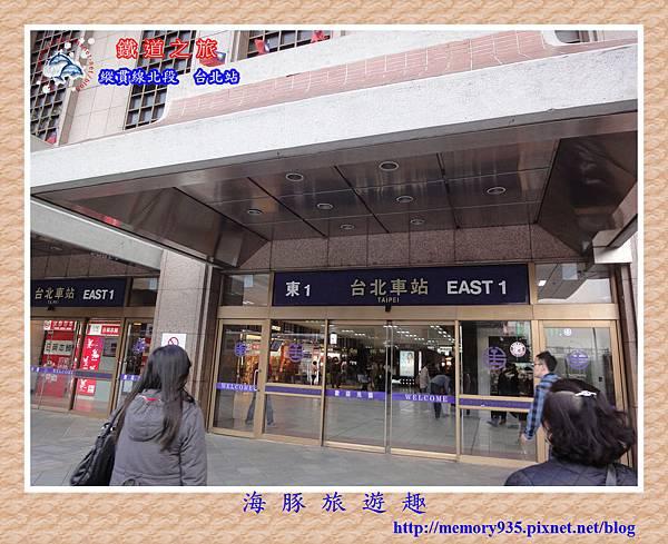 台北站 (5)