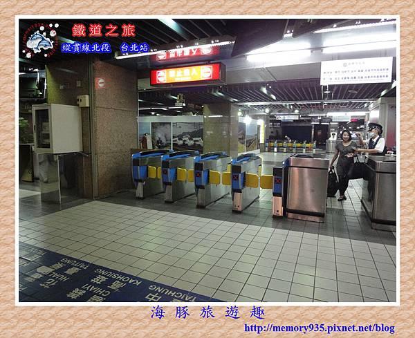 台北站 (6)