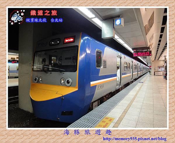 台北站 (7)