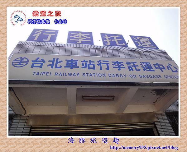 台北站 (9)