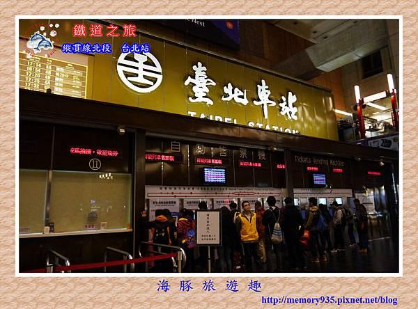 台北站 (10)