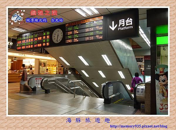 台北站 (17)