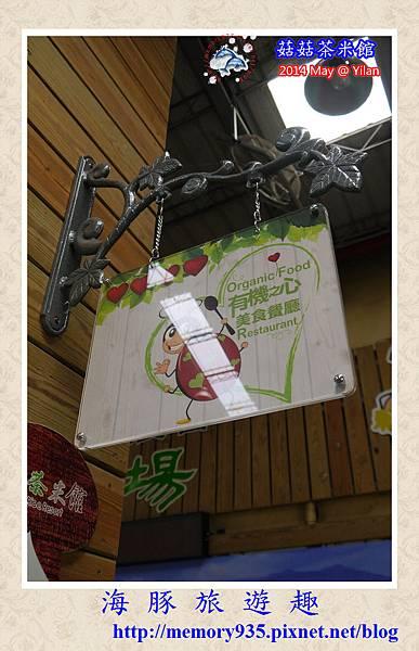 菇菇茶米館 (12)
