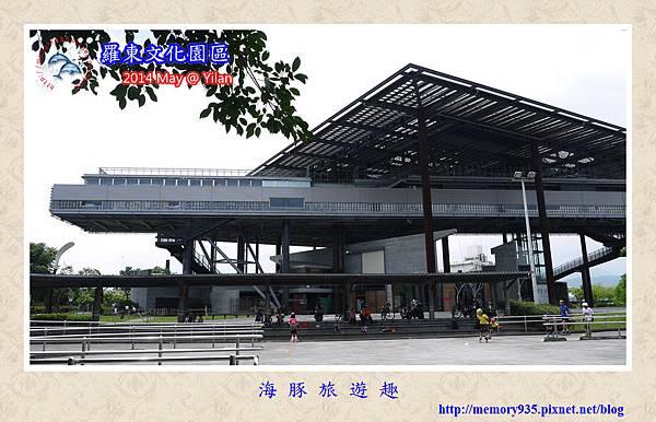 羅東文化園區 (1)