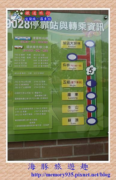 羅東轉運站 (5)
