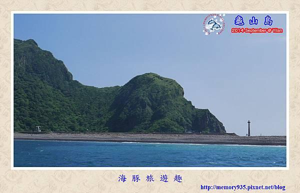 龜山島繞島 (1)