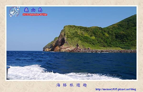龜山島繞島 (2)