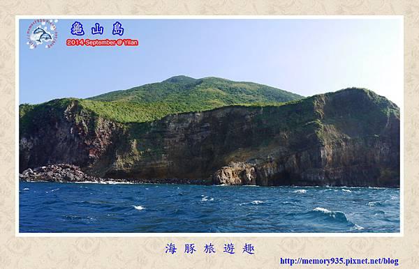 龜山島繞島 (3)