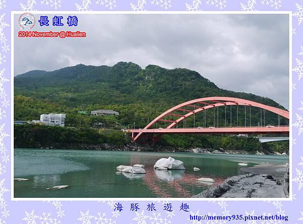 豐濱。長虹橋