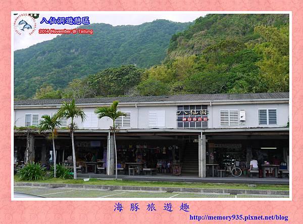 長濱。八仙洞遊憩區
