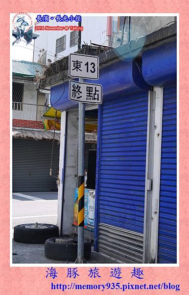 長濱。長光梯田大道 (12)