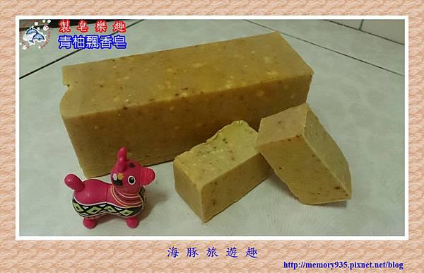 青柚飄香 (4)