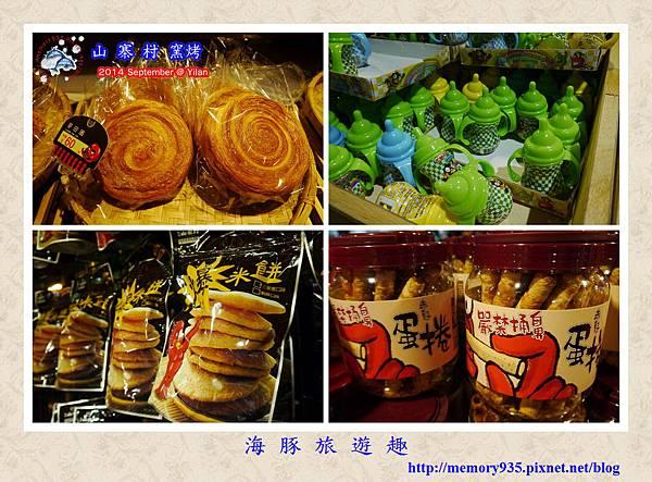 山寨村窯烤 (4)