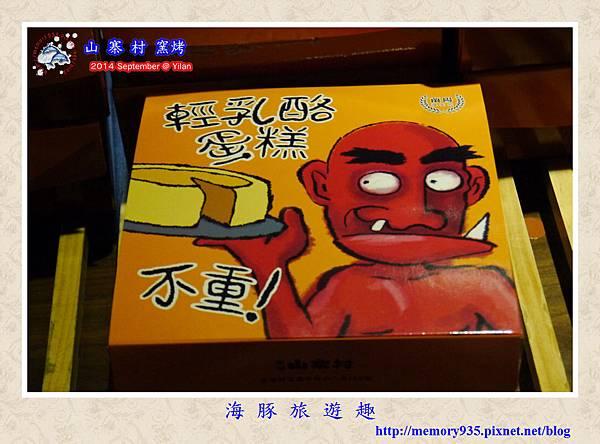 山寨村窯烤 (7)
