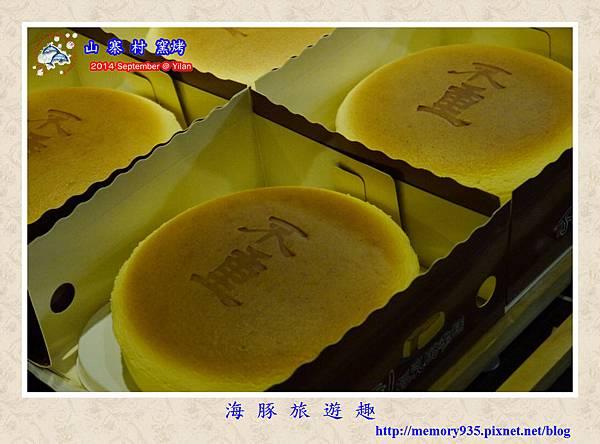 山寨村窯烤 (8)