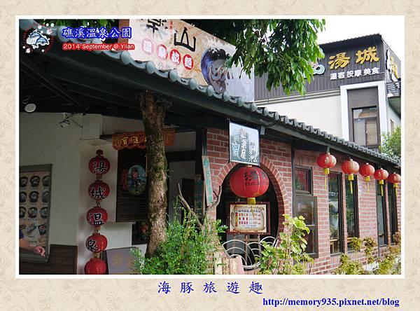 樂山溫泉拉麵 (1)
