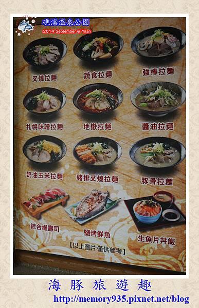 樂山溫泉拉麵 (2)