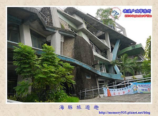 礁溪戶政事務所 (1)
