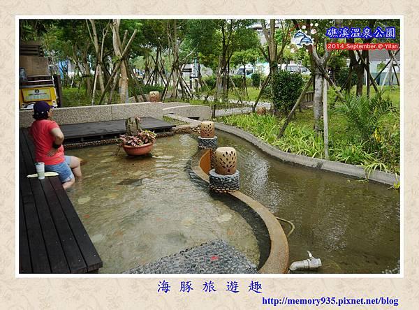 礁溪溫泉公園 (3)