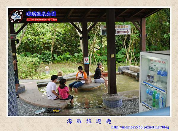 礁溪溫泉公園 (4)